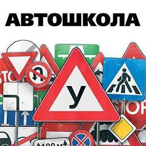 Автошколы Свердловска