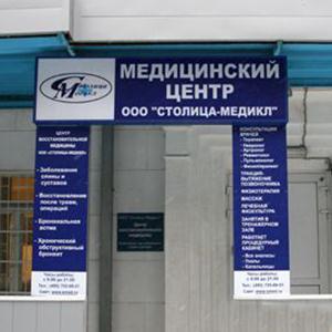 Медицинские центры Свердловска