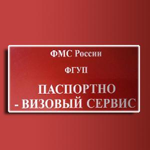 Паспортно-визовые службы Свердловска