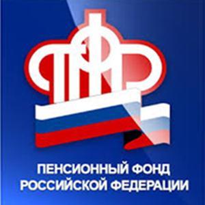Пенсионные фонды Свердловска