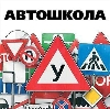 Автошколы в Свердловске