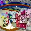 Детские магазины в Свердловске
