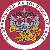 Налоговые инспекции, службы в Свердловске