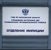 Отделения полиции в Свердловске
