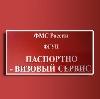 Паспортно-визовые службы в Свердловске