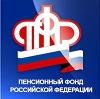 Пенсионные фонды в Свердловске