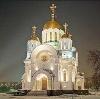 Религиозные учреждения в Свердловске