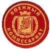 Военкоматы, комиссариаты в Свердловске