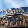 Зоопарки в Свердловске