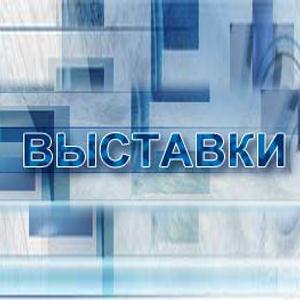 Выставки Свердловска
