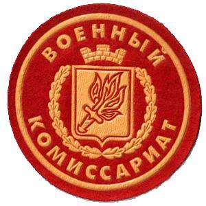 Военкоматы, комиссариаты Свердловска