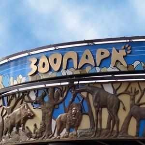 Зоопарки Свердловска